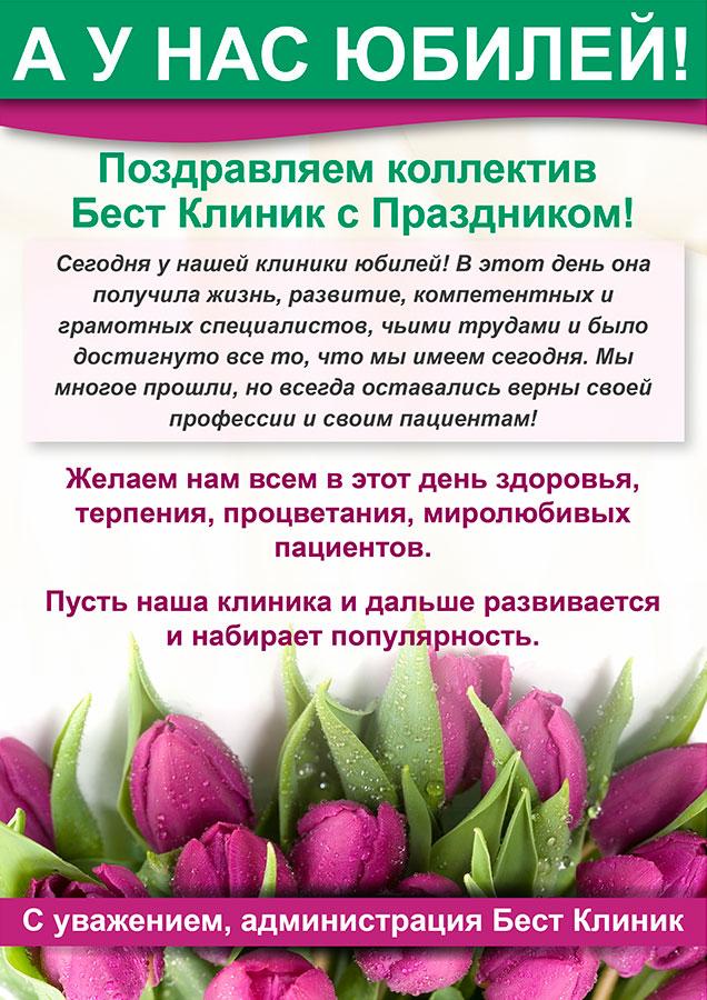 говядины представляет офтальмологическая клиника юбилей поздравления при помощи болгарки